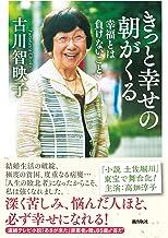 表紙: きっと幸せの朝がくる (潮文庫) | 古川智映子