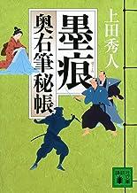表紙: 墨痕 奥右筆秘帳(十) (講談社文庫) | 上田秀人
