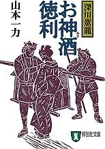 表紙: お神酒徳利―深川駕籠 (祥伝社文庫) | 山本一力