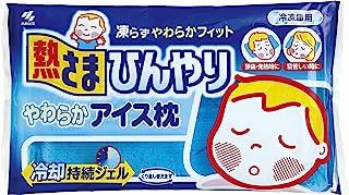 熱さまひんやり やわらかアイス枕 1個