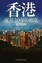 表紙: 香港 返還20年の相克 (日本経済新聞出版) | 遊川和郎