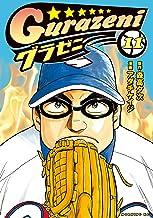 表紙: グラゼニ(11) (モーニングコミックス) | 森高夕次
