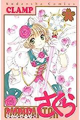カードキャプターさくら クリアカード編(11) (なかよしコミックス) Kindle版