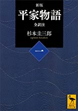 表紙: 新版 平家物語(一) 全訳注 (講談社学術文庫) | 杉本圭三郎