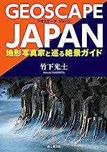 表紙: ジオスケープ・ジャパン 地形写真家と巡る絶景ガイド | 竹下 光士