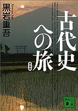 表紙: 新装版 古代史への旅 (講談社文庫)   黒岩重吾