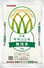 令和2年産 宮城県産 無洗米ササニシキ 2kg