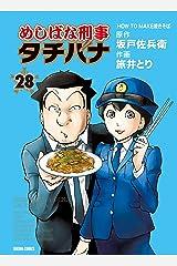 めしばな刑事タチバナ(28)[HOW TO MAKE 焼きそば] (TOKUMA COMICS) Kindle版
