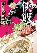 侠飯(6) (ヤングマガジンコミックス)