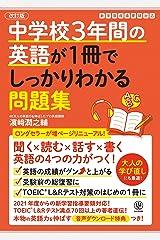 改訂版 中学校3年間の英語が1冊でしっかりわかる問題集 Kindle版