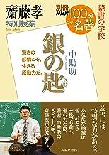 表紙: 別冊NHK100分de名著 読書の学校 齋藤孝 特別授業『銀の匙』 | 齋藤 孝