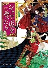 表紙: シトロン坂を登ったら 大正浪漫 横濱魔女学校 (創元推理文庫) | 白鷺 あおい