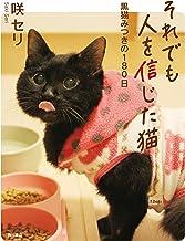 表紙: それでも人を信じた猫 黒猫みつきの180日 (角川書店単行本) | 咲 セリ