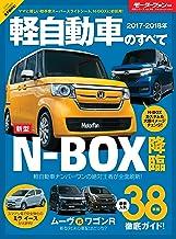 表紙: ニューモデル速報 統括シリーズ 2017-2018年 軽自動車のすべて | 三栄書房