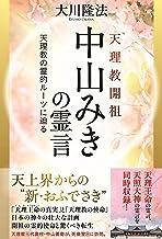 表紙: 天理教開祖 中山みきの霊言 公開霊言シリーズ   大川隆法