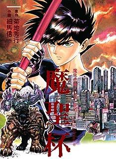 魔界都市ハンター異伝 魔聖杯 (少年チャンピオン・コミックス)