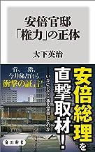 表紙: 安倍官邸 「権力」の正体 (角川新書) | 大下 英治