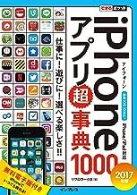 できるポケット iPhoneアプリ超事典1000[2017年版]iPhone/iPad対応 できるポケットシリーズ
