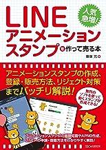 表紙: LINEアニメーションスタンプを作って売る本 | 篠塚充