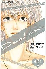 Deep Love ホスト 分冊版(4) (別冊フレンドコミックス) Kindle版