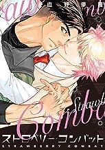 表紙: ストロベリー・コンバット (ディアプラス・コミックス) | 直野儚羅
