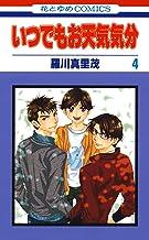 表紙: いつでもお天気気分 4 (花とゆめコミックス) | 羅川真里茂