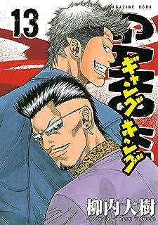 ギャングキング(13) (週刊少年マガジンコミックス)