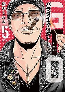 GTO パラダイス・ロスト(5) (ヤングマガジンコミックス)