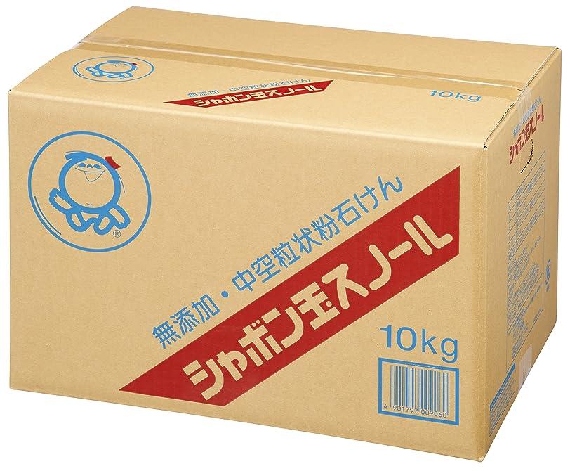 もちろん十年世代【大容量】 シャボン玉 スノール(粉石けん) 10kg