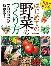 表紙: 写真でわかる はじめての野菜のつくり方 プロのコツがわかる! | 酒川香