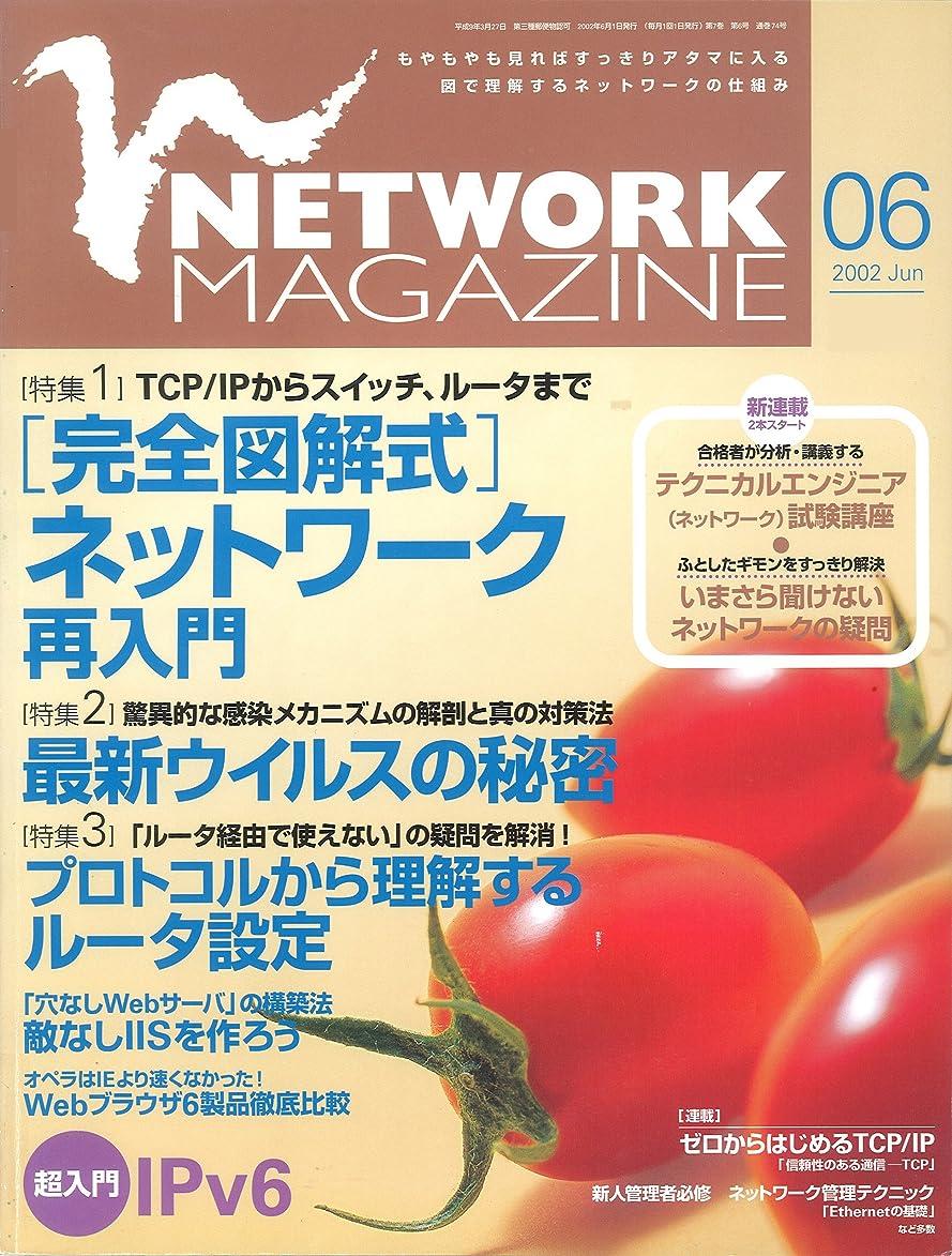 遺伝的接地勝つネットワークマガジン 2002年6月号 [雑誌]