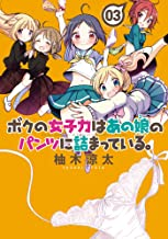 表紙: ボクの女子力はあの娘のパンツに詰まっている。(3) (バンブーコミックス) | 柚木涼太