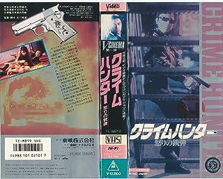 クライムハンター~怒りの銃弾~ [VHS]
