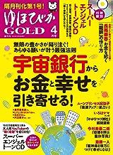 表紙: ゆほびかGOLD 4月号(創刊号) [雑誌] | 斎藤一人
