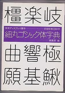 細丸ゴシック体字典 (ディスプレイ書体シリーズ)