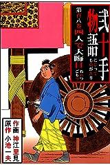 弐十手物語108 四人で大晦日 Kindle版