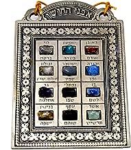 Holy Land Mall Ephod (Choshen) The High Priest Chestpiece (Hebrew)