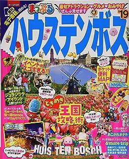 まっぷる ハウステンボス'19 (マップルマガジン 九州)