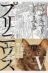 プリニウス 5巻: バンチコミックス45プレミアム Kindle版