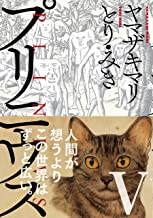 プリニウス 5巻: バンチコミックス45プレミアム
