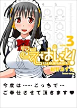 表紙: こえでおしごと! 3巻 (ガムコミックスプラス)   紺野 あずれ