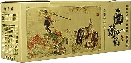 中国古典名著连环画(全60册)·典藏版:西游记