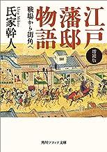 表紙: 増補版 江戸藩邸物語 戦場から街角へ (角川ソフィア文庫) | 氏家 幹人