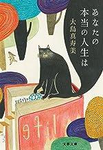 表紙: あなたの本当の人生は (文春文庫) | 大島真寿美