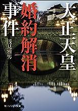 大正天皇婚約解消事件 (角川ソフィア文庫)