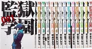 監獄学園 コミック 1-19巻セット (ヤンマガKCスペシャル)