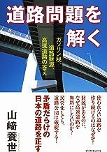 表紙: 道路問題を解く | 山﨑 養世