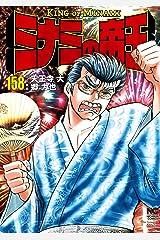 ミナミの帝王 158 Kindle版