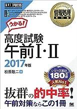 情報処理教科書 高度試験午前Ⅰ・Ⅱ 2017年版
