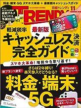 表紙: 日経トレンディ 2019年11月号 [雑誌] | 日経トレンディ